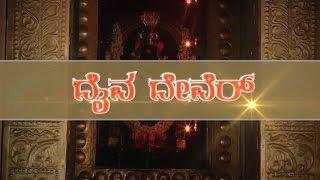Daiva Devaru Shri Brahmabaidarkala Garadi, Kenja- Kuttyaru Part 2