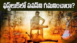 Pawan Kalyan in Aravinda Sametha Veera Raghava First Look | Jr NTR & Trivikram | YOYO Cine Talkies