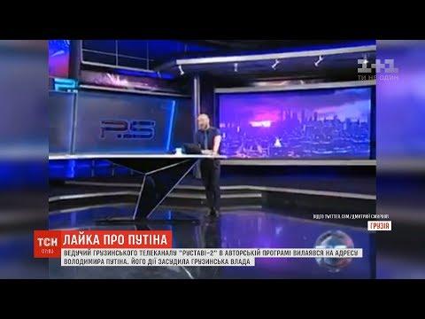 Ведучий грузинського телеканалу