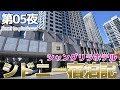 【シドニー】第05夜 シャングリ・ラ ホテル シドニー宿泊記