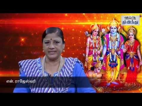Sri Ramanavami Special Feature | Tamil The Hindu
