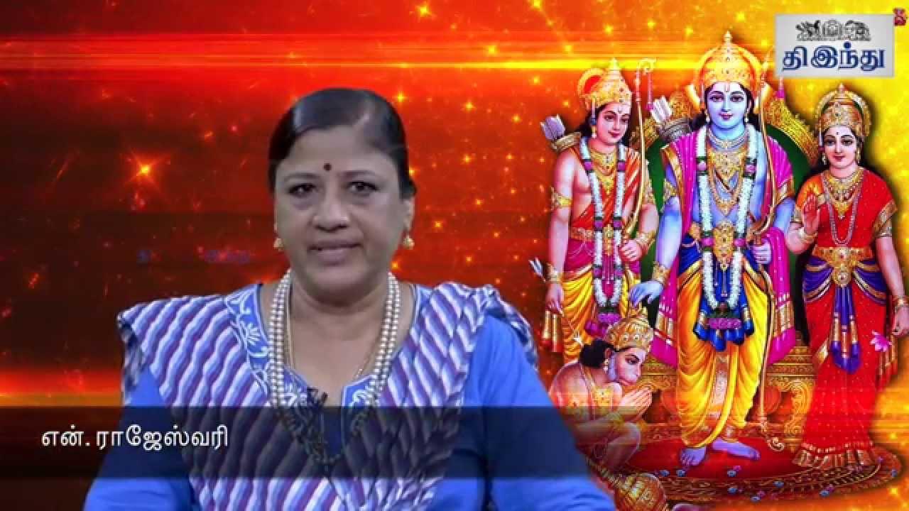 Sri Ramanavami Special Feature