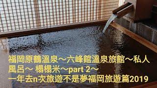 福岡原鶴溫泉旅館~六峰館房間介紹~榻榻米~ 私人風呂~ part ...