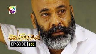 Kotipathiyo Episode 150 කෝටිපතියෝ  | සතියේ දිනවල රාත්රී  9.00 ට . . . Thumbnail