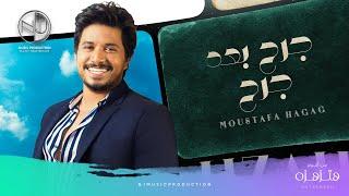 Moustafa Hagag - Garh Baad Garh | 2019 | مصطفى حجاج - جرح بعد جرح (حصرياً من الألبوم الجديد)