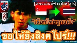 คอมเมนต์ชาวสิงคโปร์หลัง เบน เดวิส ดาวรุ่งฟูแล่มอดีตแข้งทีมชาติสิงคโปร์ มีชื่อติดทีมชาติไทยชุดซีเกมส์