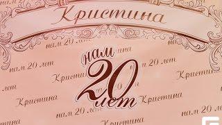 """Юбилей кафе """"Кристина"""" 20 лет"""
