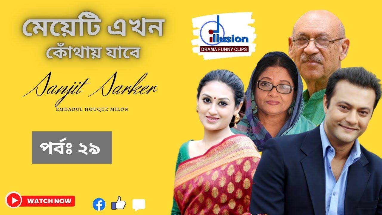 Bangla Natok | মেয়েটি এখন কোথায় যাবে। Part 29। Kusum Sikder । Shahed Sharif Khan