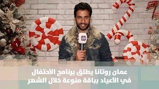 عمان روتانا يطلق برنامج الاحتفال في الأعياد بباقة منوعة خلال الشهر