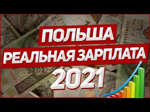 Польша реальная зарплата в 2021 году !