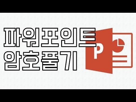 [팁] 파워포인트 쓰기/읽기 비밀번호 풀어버리기!