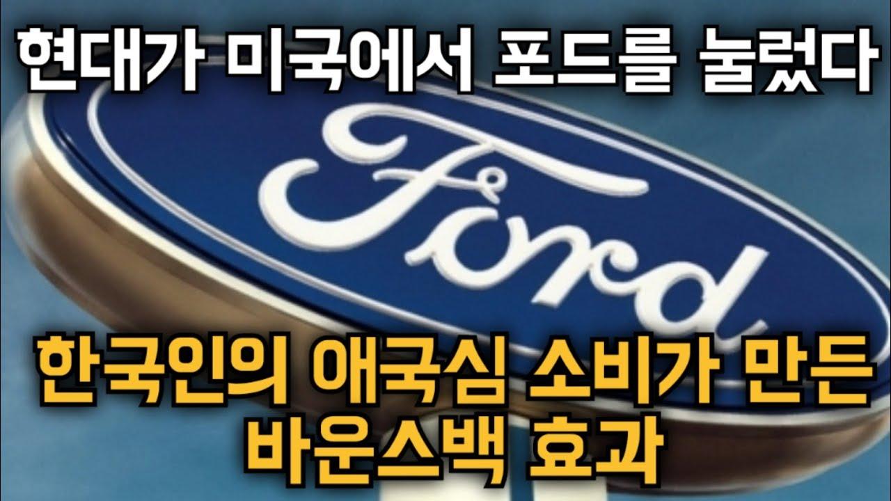 """미국에서 포드를 누른 현대차, 그 속엔 한국인의 특징인 """"이것""""이 있었다"""