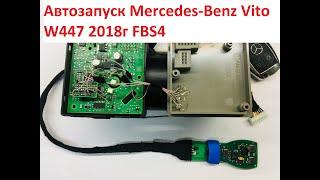 Автозапуск Mercedes-Benz Vito W447 2018г FBS4 оптический замок.