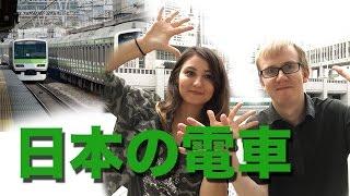 外国人が語る、日本の電車について!困ったことや良かったこと!第26話