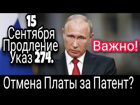 Продление Указа 274 15 Сентября и Отмена платы за Патент на Границе России Мигрантам Будет когда?
