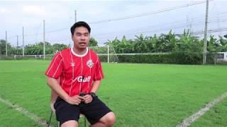 สัมภาษณ์ความพร้อมผู้ช่วยผู้ฝึกสอน สโมสรบางกอก เอฟซี U15 และ U19