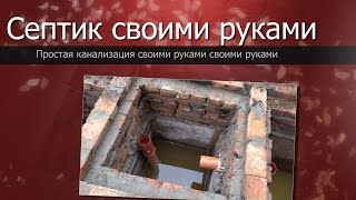 Простой септик своими руками//Канализация для частного дома//Simple septic tank the hands(, 2016-09-13T03:04:01.000Z)