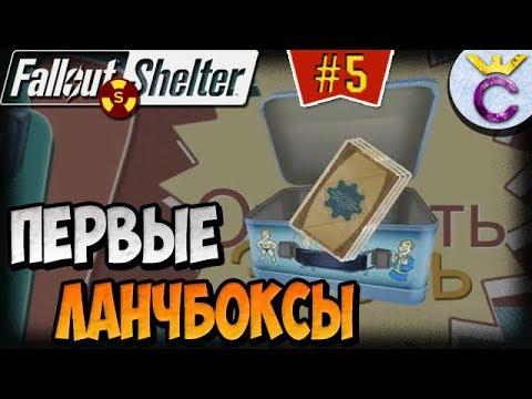 ОТКРЫВАЕМ ПЕРВЫЕ ЛАНЧБОКСЫ | Fallout Shelter Выживание [5]