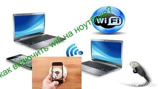 как включить wifi на ноутбуке(как включить wifi на ноутбуке Ссылка на видео http://www.youtube.com/watch?v=MJS4YaFznX0& мой youtube канал: мой youtube канал: http://youtube.com/ ..., 2015-08-04T18:34:27.000Z)
