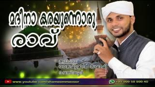 Madeena Karayunnoru Ravu | Saifudhen Saqafi Venniyoor | Super Song