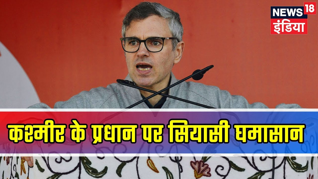 Mufti & Omar Abdullah Nod In Unison As Congress Promises Review Of AFSPA In 2019 Election Manife