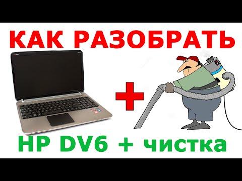 ★ Как разобрать и почистить ноутбук HP Pavilion DV6 от пыли. How to disassemble HP Pavilion.