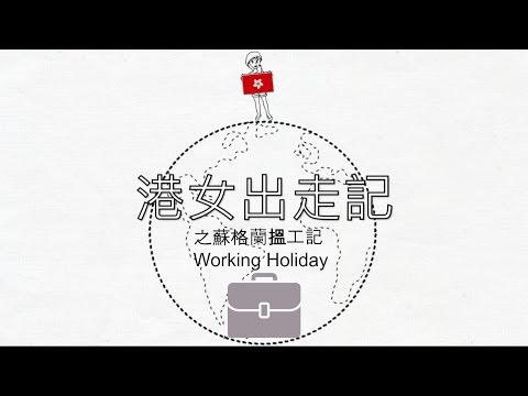 ⚑港女出走記⚑之蘇格蘭搵工記Working Holiday