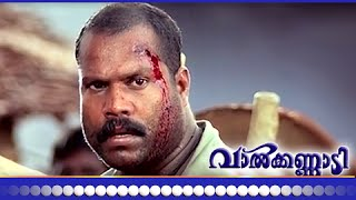 Malayalam Movie - Valkkannadi - Part 21 Out Of 23 [HD]