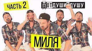 Милевский - исполняет рэп, объясняет оффсайд блондинке, пивной бизнес, жену и уход из Динамо