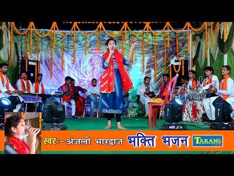 अंजलि भारद्वाज Live Bhakti Jagran Program - Sheetal Maiya -Bhojpuri Devi Pachara Geet