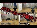 ブレイクダンス技紹介!パワームーブ編【ACE SPEC】 の動画、YouTube動画。