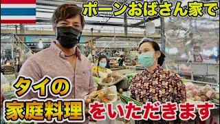 タイのおばさんと市場へ買い物に行き激うまタイ料理を作ってもらいました!