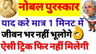 Nobel Prize V.imp Gk Trick/ नोबल पुरस्कार GK in Hindi/ Super Tet/ सहायक अध्यापक भर्ती 2019