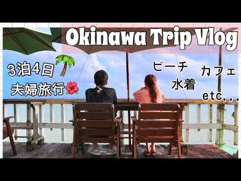 【Vlog】沖縄3泊4日旅行♡カフェ/ビーチ/プール/水着/グルメ!盛り沢山!【本島】