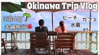 【Vlog】沖縄3泊4日旅行♡カフェ/ビーチ/プール/水着/グルメ!盛り沢山!【本島】 Video