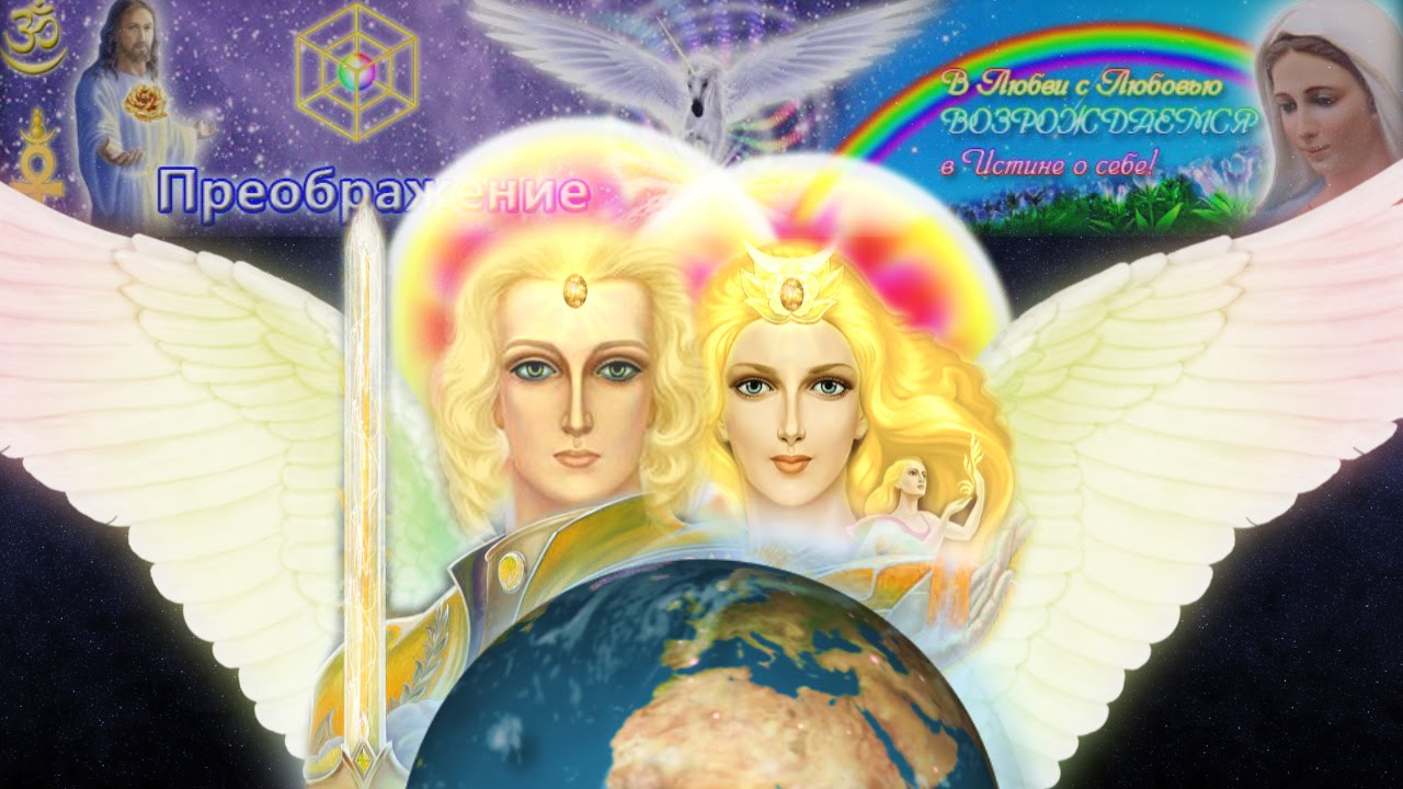 Sacred Rays of Serving. Yellow Flame. Archangel Jofiel and Archea Christina.