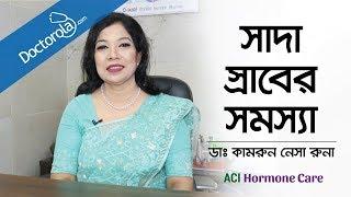 সাদা স্রাবের সমস্যা | White Discharge Treatment | White Discharge In Women | সাদা স্রাব
