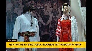 Выставка нарядов из Тулы открылась в Могилёве