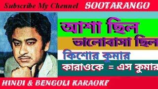 Asha chilo Bhalobasa chilo Karaoke With Lyrics আশা ছিল ভলো বাসা ছিল কারাওকে এবং লারিক