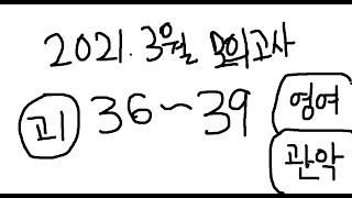 [고1] 2021년 3월 모의고사 36-39 지문설명