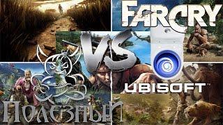 Ubisoft - Конвейер на троечку - 2 Серия Far Cry