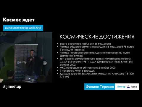 Лекции о космонавтике