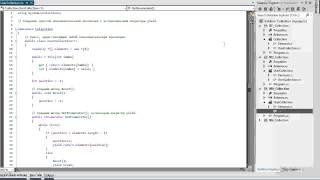 Видео курс C# для профессионалов. Урок 1. Пользовательские коллекции