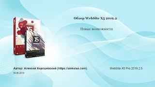 Website X5 2019.2 – программа для создания сайтов