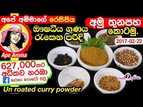 අමු තුන පහ ගෙදරදී කොටා ගනිමු!  Sri Lankan unroasted Curry Powder by Apé Amma