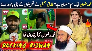 Mohammad Rizwan Won All Muslims Hearts | Moulana Tariq Jamil Praises Mohammad Rizwan Batting -