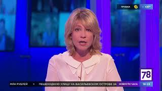 "78 канал ""Барышня, Смольный"""