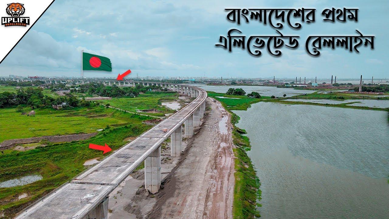 Download বাংলাদেশের প্রথম এলিভেটেড রেললাইন এখন দৃশ্যমান | Padma Rail Link Project | Uplift Bangladesh