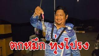 ตกปลา ตกหมึก ที่ทุ่งโปรง