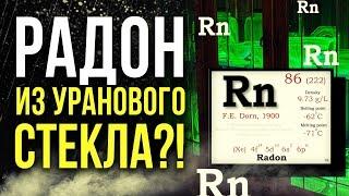 ☢ Радон из уранового стекла?! Проверяем!  [Олег Айзон](, 2016-07-30T06:28:07.000Z)